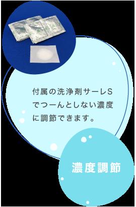 付属の洗浄剤サーレSでつーんとしない濃度に調節できます。 濃度調節