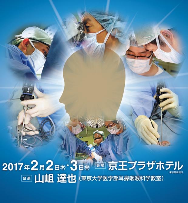 27頭頸部外科学会