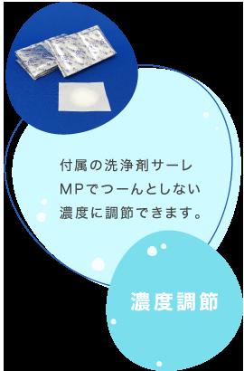付属の洗浄剤サーレMPでつーんとしない濃度に調節できます。 濃度調節