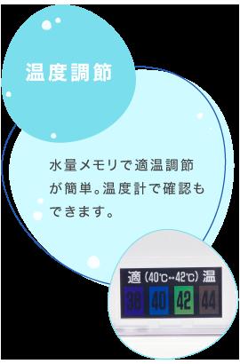 温度調節 水量メモリで適温調節が簡単。温度計で確認もできます。