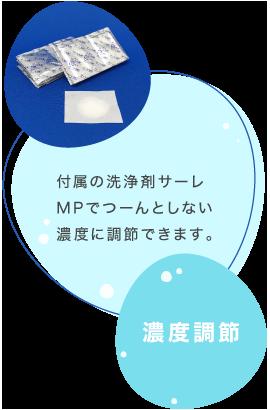濃度調節 付属の洗浄剤サーレMPでつーんとしない濃度に調節できます。