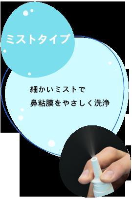 ミストタイプ 細かいミストで鼻粘膜をやさしく洗浄