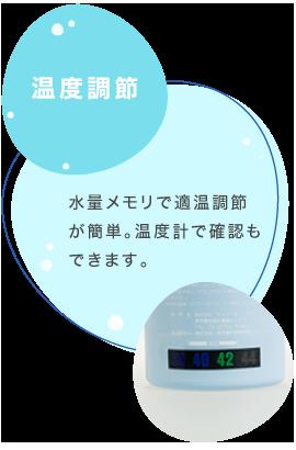 温度調節 水量メモリでで適温調節が簡単。温度計で確認もできます。